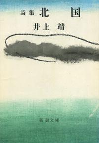 詩集北国 井上.jpg